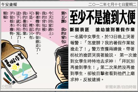 新聞畫報20120717