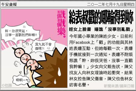 新聞畫報20120719