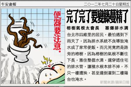 新聞畫報20120720