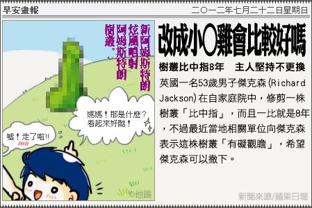 新聞畫報20120722