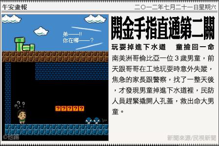 新聞畫報20120721