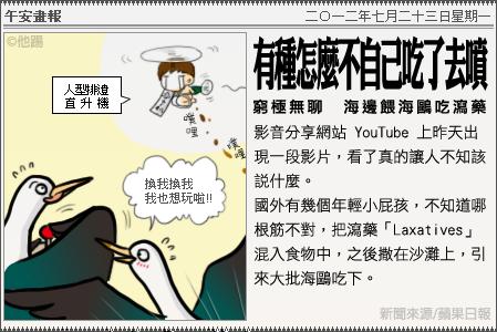 新聞畫報20120723