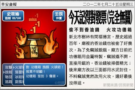 新聞畫報20120725