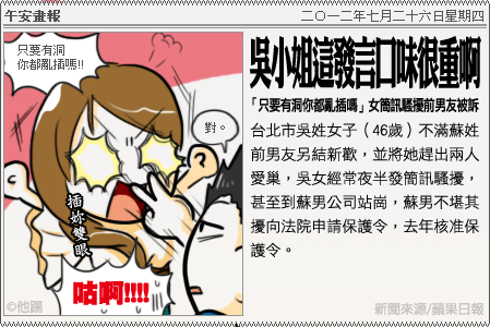 新聞畫報20120726