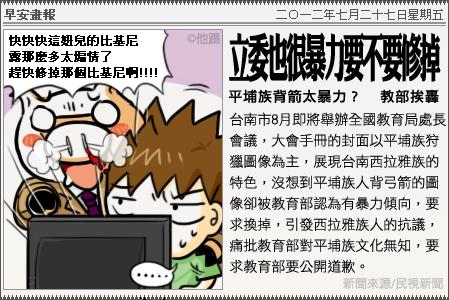 新聞畫報20120727