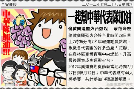 新聞畫報20120728