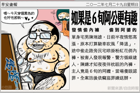 新聞畫報20120729