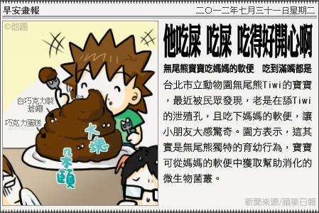 新聞畫報20120731