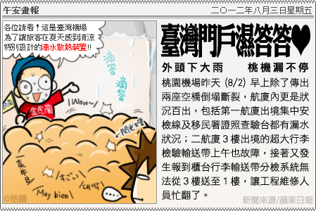 新聞畫報20120803