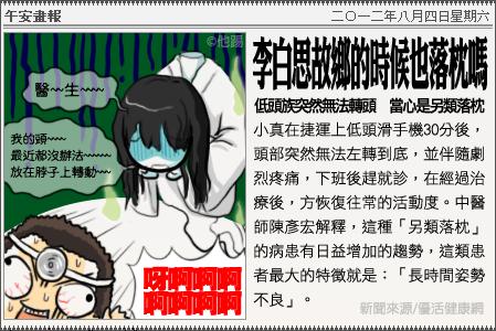 新聞畫報20120804