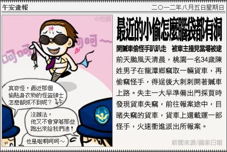 新聞畫報20120805