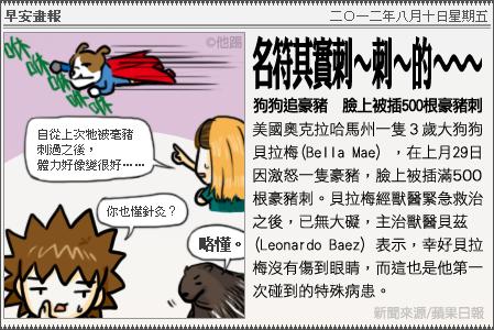 新聞畫報20120810