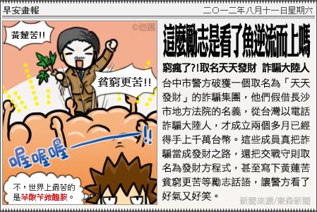 新聞畫報20120811