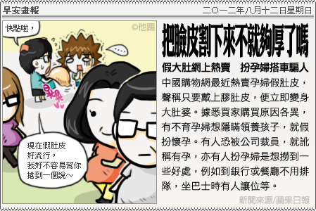 新聞畫報20120812