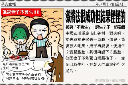 新聞畫報20120814