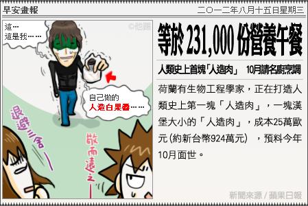 新聞畫報20120815