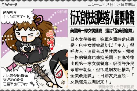 新聞畫報20120816