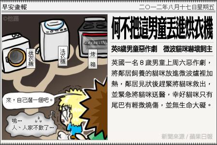 新聞畫報20120817