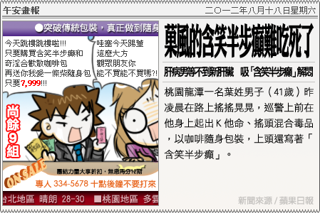 新聞畫報20120818