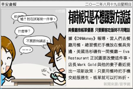 新聞畫報20120819
