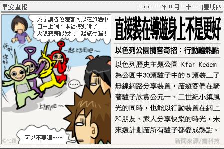 新聞畫報20120823