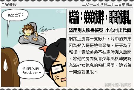 新聞畫報20120822