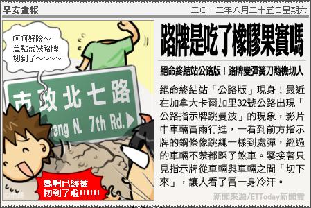 新聞畫報20120825