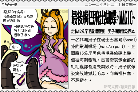 新聞畫報20120827