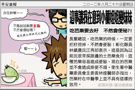 新聞畫報20120826