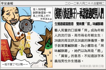 新聞畫報20120828