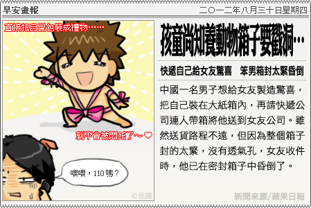新聞畫報20120830