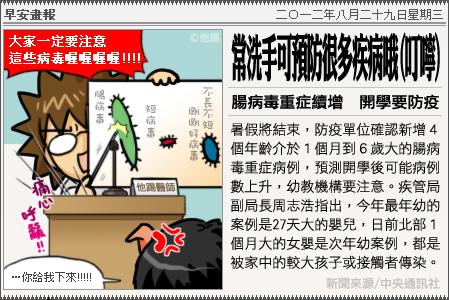 新聞畫報20120829