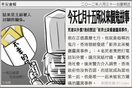 新聞畫報20120831
