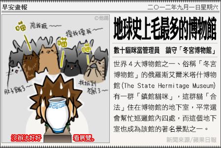 新聞畫報20120901
