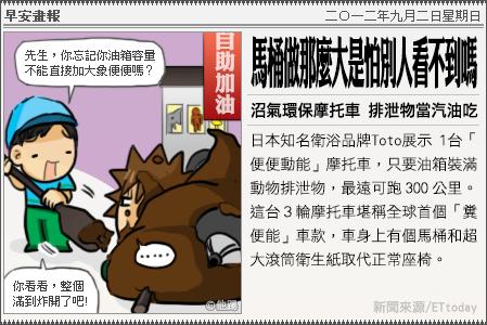 新聞畫報20120902
