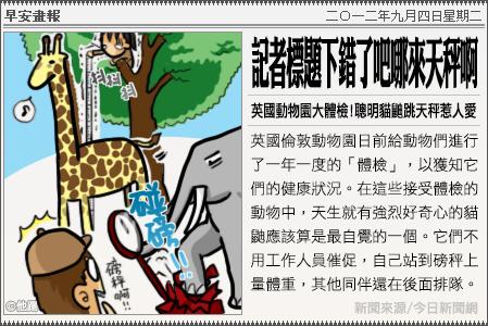 新聞畫報20120904
