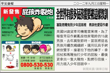 新聞畫報20120903