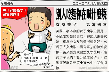 新聞畫報20120906