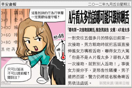 新聞畫報20120905
