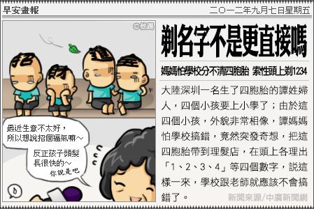 新聞畫報20120907