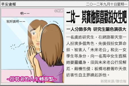 新聞畫報20120910