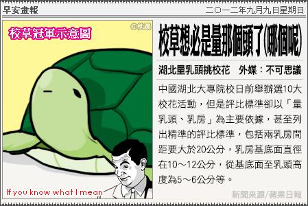 新聞畫報20120909