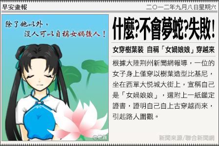 新聞畫報20120908