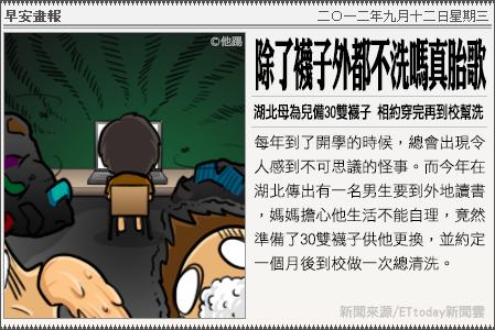 新聞畫報20120912