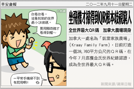 新聞畫報20120911