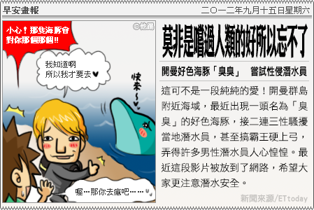 新聞畫報20120915