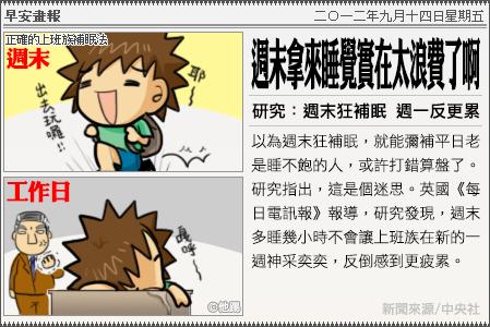 新聞畫報20120914