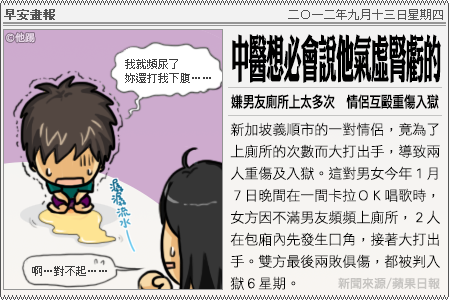 新聞畫報20120913