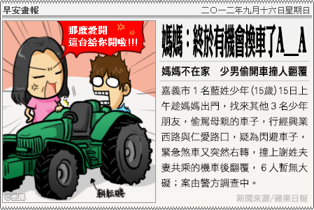 新聞畫報20120916