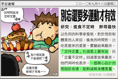 新聞畫報20120918